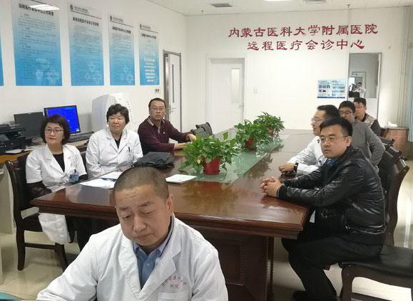 内蒙古医科大学附属医院首例中美跨洋远程会诊
