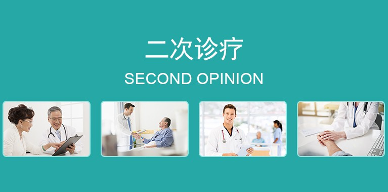 出国看病前,您可以了解一下第二诊疗意见