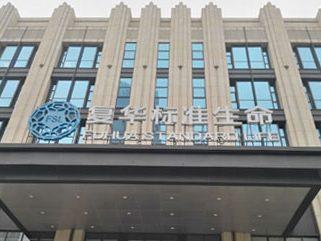 北京复华大望诊所