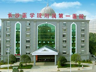 长沙医学院附属第一医院