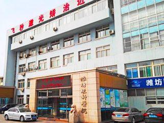 山东潍坊眼科医院