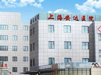 上海安达医院