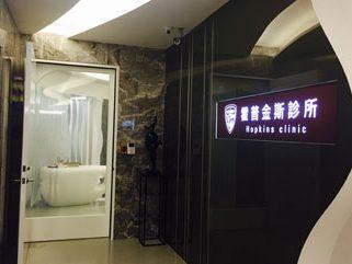 台北霍普金斯诊所