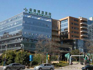 云南博亚医院